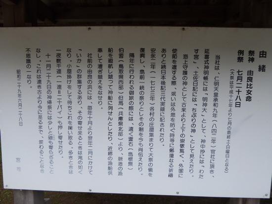 ⑩由良比女神社.JPG