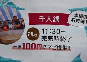 千人鍋の行列②.JPG