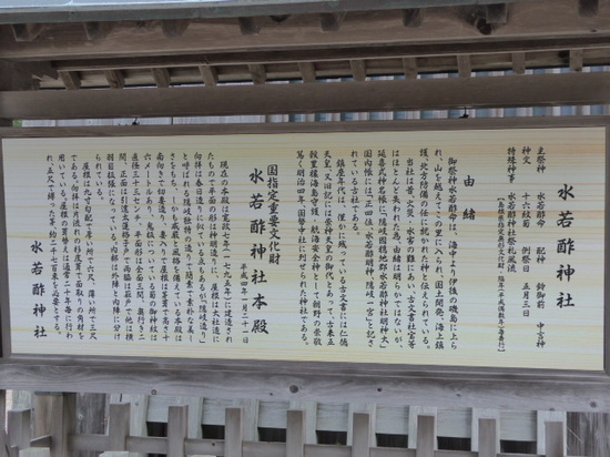 水若酢神社①-2.JPG