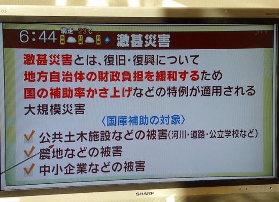 激甚災害.JPG